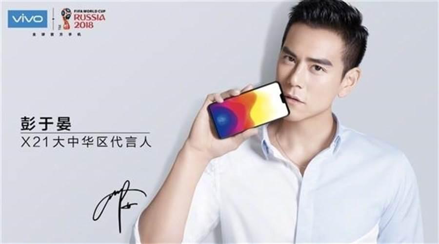 vivo新一代旗艦機「隱形指紋手機X21」請來彭于晏為大中華區代言人。(翻攝vivo官方微博)