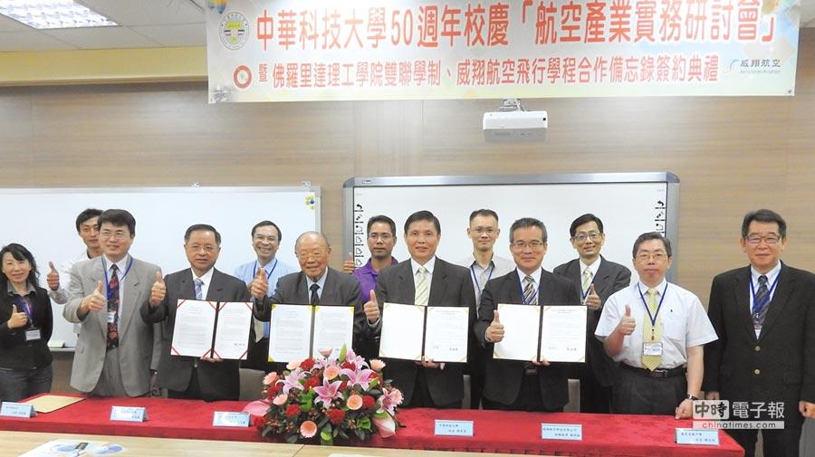 中華科大與佛羅里達理工學院及威翔航空簽署合作協議。圖/黃全興