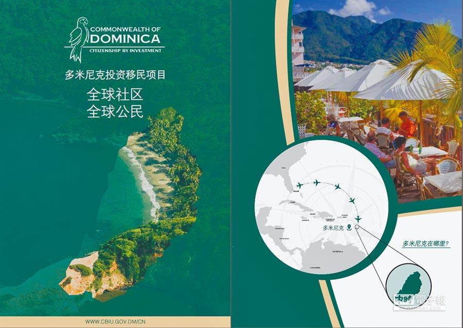 多明尼加政府官網為吸引華人旅遊、投資、移民,有簡體中文版官方宣傳冊供下載。(取自多明尼加政府官網)