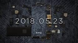 HTC確定5/23舉辦發表會 U12+要來了?