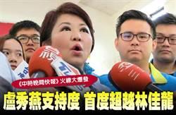 《中時晚間快報》盧秀燕支持度 首度超越林佳龍