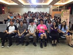 臺東大學挺在地文化 大推史前國寶文創獎