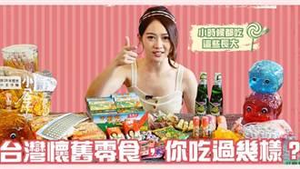 吃過的請舉手!台灣懷舊零食大盤點,小心暴露年齡喔!