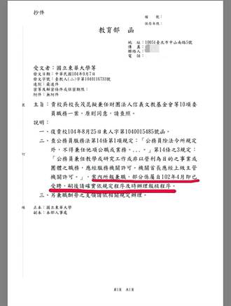 吳茂昆當校長期間未經核可 兼任慶富相關基金會董事