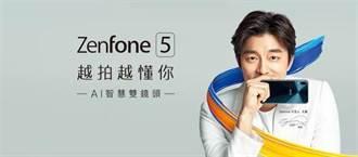 華碩慶ZenFone 5成單月銷售王 再推購機回饋