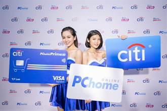 PChome、花旗強強聯手  拚百萬發卡量