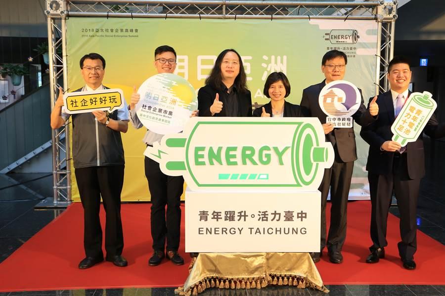 行政院政務委員唐鳳(左三起)、副市長林依瑩等人,共同宣布啟動「明日亞洲社會企業市集」。(盧金足攝)