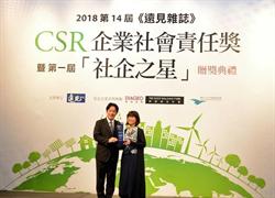 「中華電信數位好厝邊」獲第14屆《遠見雜誌》CSR公益推動組楷模獎