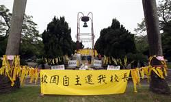 台大「新五四運動」 拒絕政治人物來收割