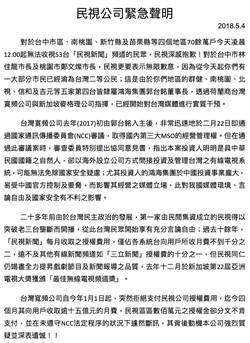 新聞台「被消失」 民視指控幕後黑手是郭台銘