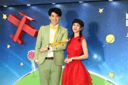 傅孟柏、溫貞菱扮小王子和狐狸 為「小王子特展」揭幕