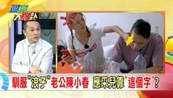 《週末大爆卦》馴服「浪子」老公陳小春 應采兒靠「這個字」?