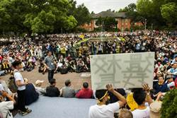 影》估上萬台大師生參與「新五四」 對抗教育部