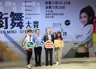 2018捷運盃街舞大賽報名開跑 總獎金76萬元
