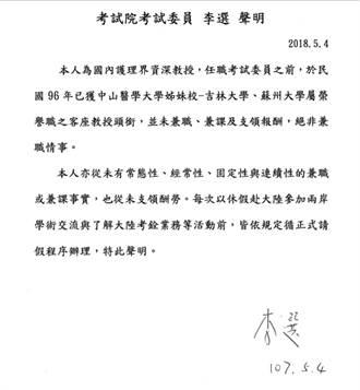綠委指考委赴中兼職、兼課  考試院聲明否認