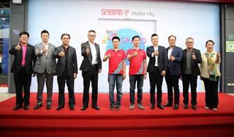 全國電子Digitial City屏東店開幕 13日前享優惠、滿千抽電視