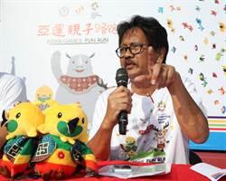 印尼亞運》籌委會宣布學生放假 警車開道送選手