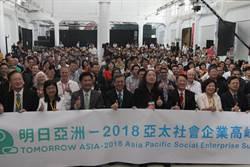 首屆亞大社會企業高峰會 30國際講者齊聚台中