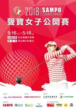 聲寶集團宣布16日台北球場舉辦女子公開賽