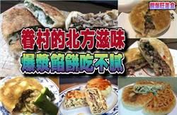 《翻爆旺美食》眷村的北方滋味  爆漿餡餅吃不膩