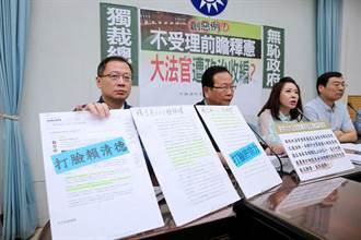 大法官限縮在野黨釋憲空間 藍委:司法院長自打臉