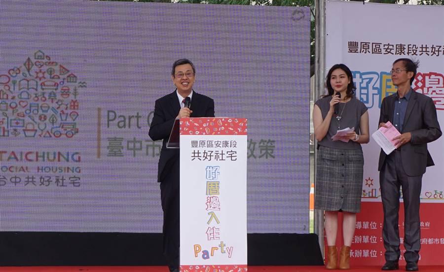 副總統陳建仁稱讚「安康共好社宅」是有溫度的家。(王文吉攝)