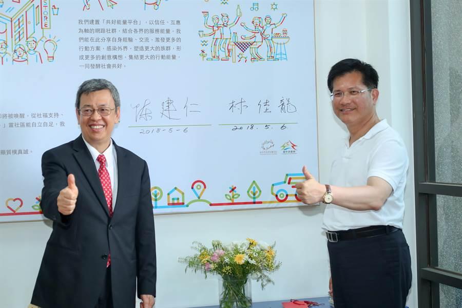 副總統陳建仁(左)、台中市長林佳龍(右)一同簽署共好社宅新生活宣言。(王文吉攝)