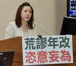 李彥秀質疑軍改審查是過場 民進黨不敢動政院版本