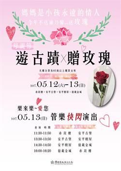 謝謝永遠的情人 12、13日邀媽媽逛台南古蹟送玫瑰