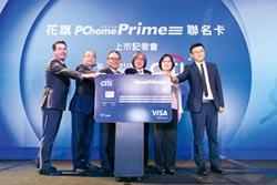 花旗、PChome 合推Prime聯名卡