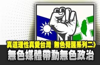 中時社論:真道理性真愛台灣 無色覺醒系列二》無色媒體帶動無色政治
