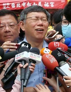 向綠營釋善意 柯P為兩岸論述道歉、重新回答台灣價值