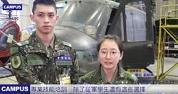 2018陸軍專科學校