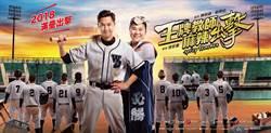 打造華文娛樂產業投資《麻辣鮮師電影版》 必亞幣要進軍亞洲娛樂圈?