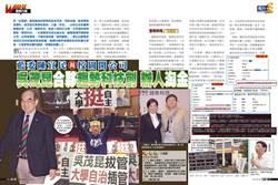 藍委陳宜民揭校園開公司  吳茂昆合夥趨勢科技創辦人淘金