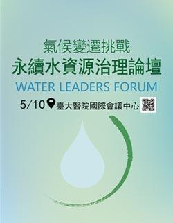 開源、節流、調度、備援 水利署永續臺灣水資源