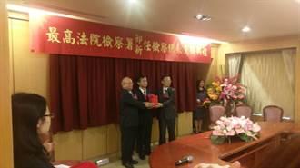 檢察總長交接 江惠民:維護檢察官獨立、中立性