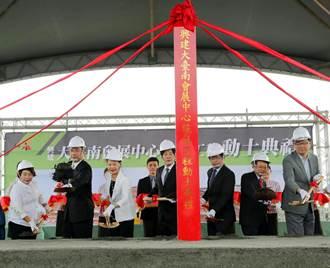 大臺南會展中心工程動土 預計110年初完工
