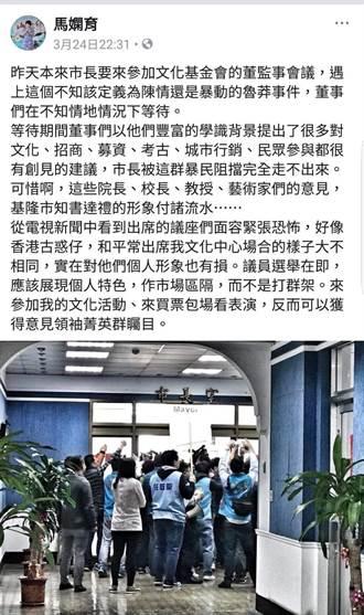 酸議員暴動如「古惑仔」 基隆文化局長:臉書是個人自由!