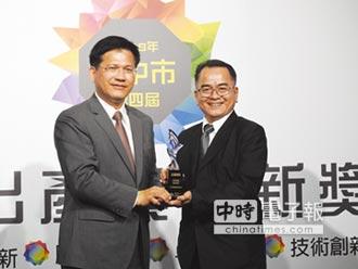 大光長榮 獲傑出產業創新獎