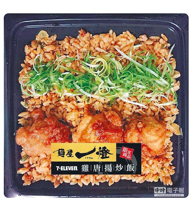 7-11x麵屋一燈聯名,雞唐揚炒飯79元,限量50萬份。(7-11 提供)