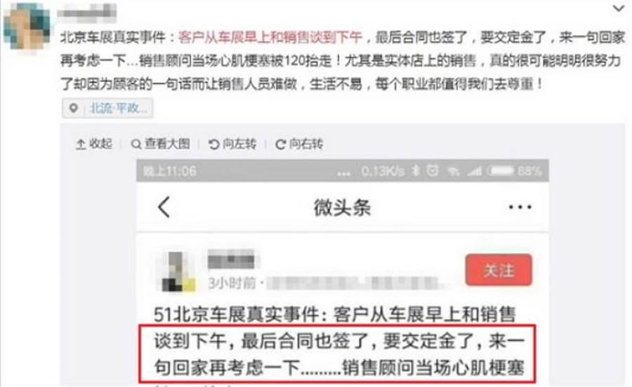 北京車展結束後,有網友在微博爆料離譜真實案件,有奧客盧業務一整天,付訂金前反悔,害業務當場吐血。(圖/ 翻攝自微博)
