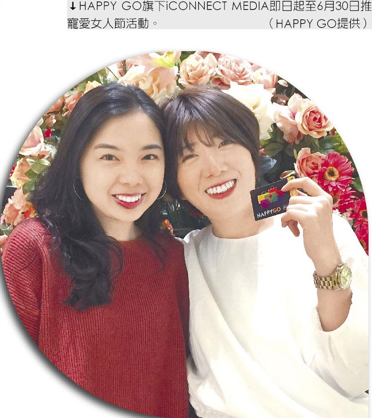HAPPY GO旗下iCONNECT MEDIA即日起至6月30日推寵愛女人節活動。(HAPPY GO提供)