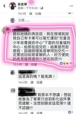 吳音寧處理蔬果殘貨惹議 貨車司機爆料她說謊!