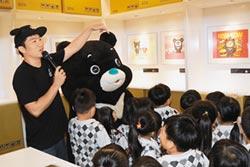 宜蘭縣府召募暑期工讀 熊熊愛上你