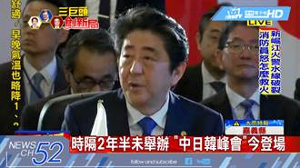 時隔2年「中日韓峰會」今登場 安倍:構築3國經濟架構