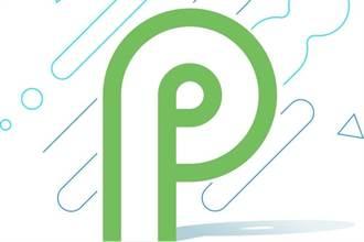 Google I/O:開放七款非Pixel手機體驗Android P Beta