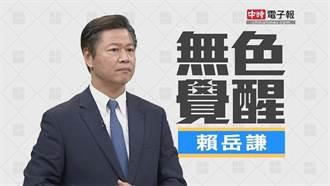 無色覺醒》賴岳謙:真愛台灣 讓人民過好日子