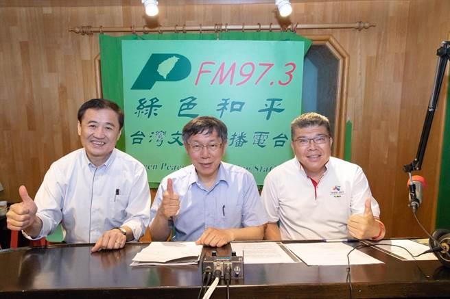 台北市長柯文哲(中)昨上深綠的綠色和平電台節目接受專訪,針對之前「兩岸一家親」的論點,改口稱自己失言,並感到「抱歉」、「歹勢」。(北市府提供)