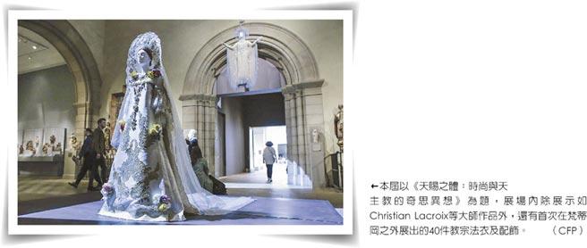 本屆以《天賜之體:時尚與天主教的奇思異想》為題,展場內除展示如Christian Lacroix等大師作品外,還有首次在梵蒂岡之外展出的40件教宗法衣及配飾。(CFP)
